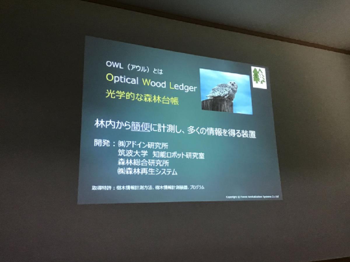 OWL3Dレーザー測量の実践と理論研修