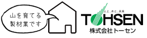 山林活用ドットコムは、国産材製材日本一の株式会社トーセンが運営しています。