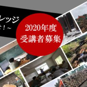フォレストビジネスカレッジ 2020年度 受講者募集