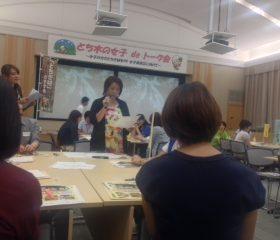 とち木の女子deトーク会