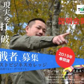 (株)トーセン「フォレストビジネスカレッジ」募集説明会開催!