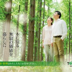 山形県酒田市で山林の相談会開催致!!