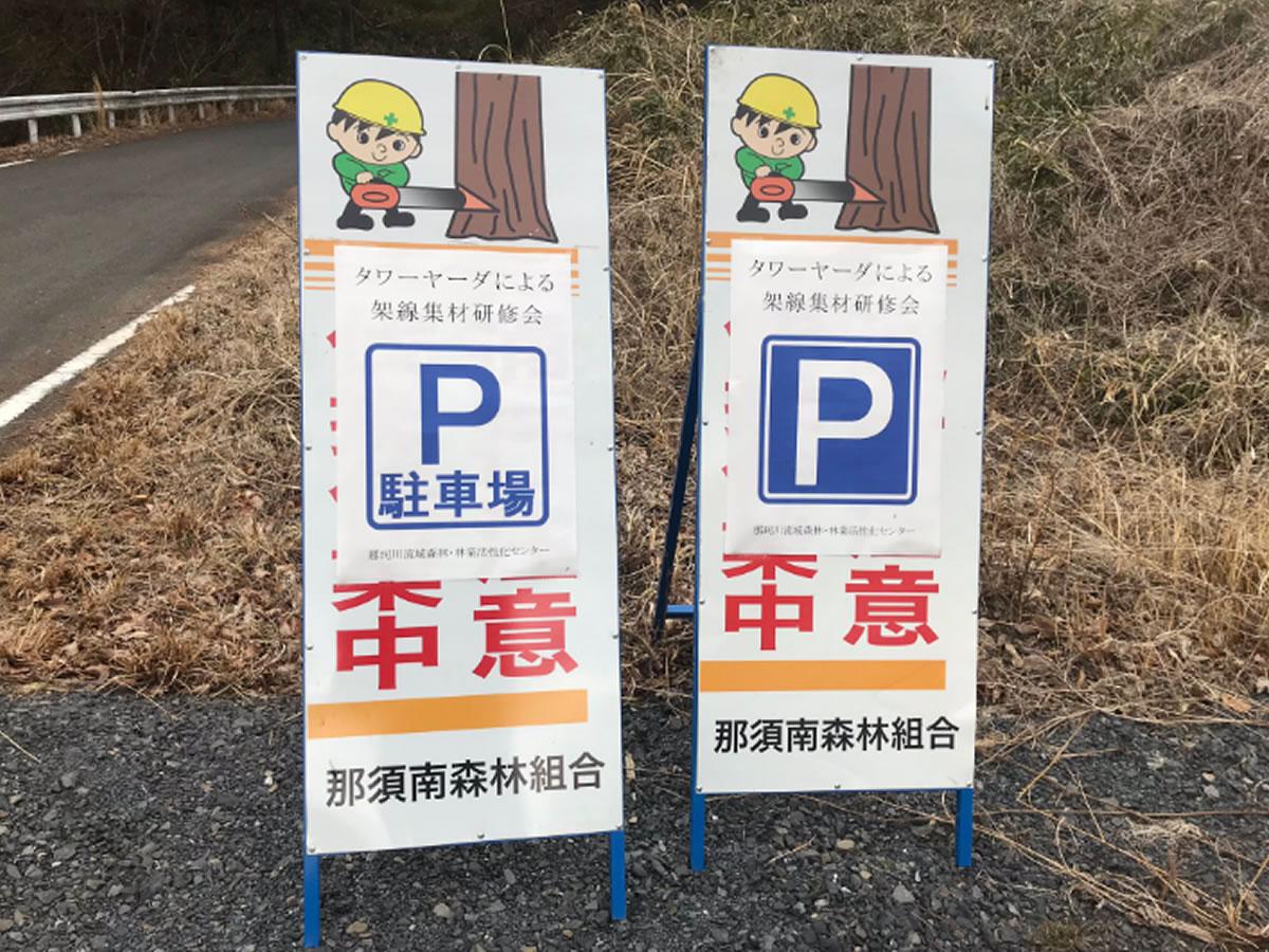 タワーヤーダ研修会