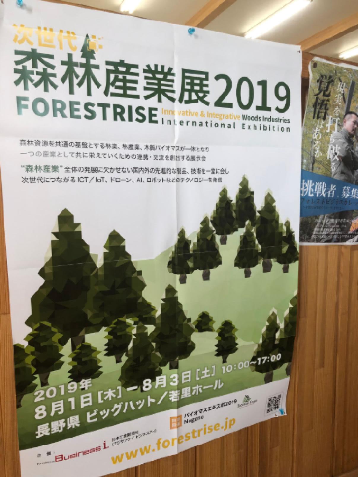 次世代森林産業展