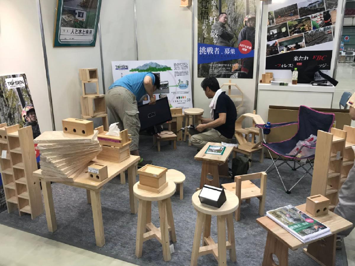 次世代森林産業展の準備