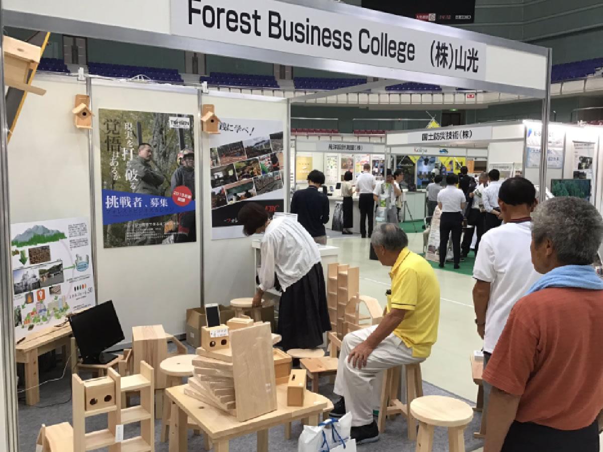 次世代森林産業展にブースを設け出展中