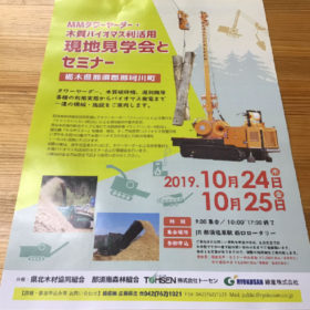 MMタワーヤーダ 木質バイオマス利活用 現地見学会とセミナー