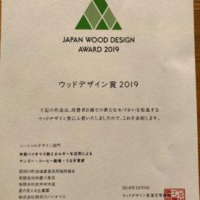 ウッドデザイン賞2019のソーシャルデザイン部門に入賞しました!